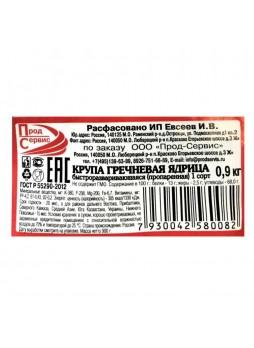 Гречка ядрица, 1-й сорт, пропарен., 900г х 14шт, Прод-Сервис, Россия, (КОД 63660), (+18°С)