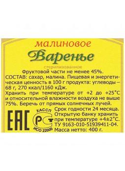 Варенье малина, стерил., 400г. х 10 шт., ст./б., Ратибор, Россия, (КОД 73083), (+18°С)