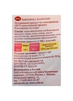 Баранки с ванилью, 300г., пакет, Семейка ОЗБИ, Россия, (КОД 84856), (+18°С)