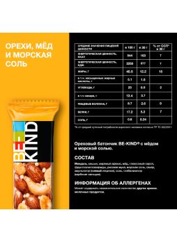Батончик Be-Kind ореховый с медом и морской солью 30г