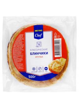 Блинчики классические круглые Metro Chef, 500 г