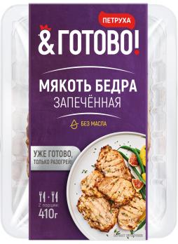 Бедро Петруха&Готово запеченное куриное, 410г