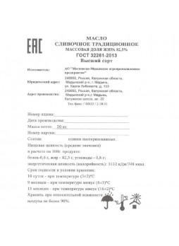 Масло 82,5% сливочное Традиционное 20кг/кор в/с ГОСТ БЗМЖ МосМедыньагропром Россия(КОД 46343)(-18°С)