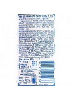 Кефир 1%, БЗМЖ, 930г., пласт. бутылка, Простоквашино, Россия, (КОД 85759), (+5°С)