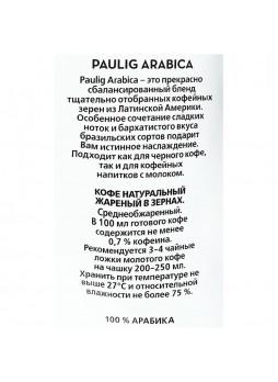 Кофе в зернах жареный Arabica, 1кг., пакет, Paulig, Россия, (КОД 34425) (+18°С)
