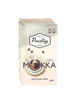 Кофе Мокка, молот., 450г., в/у, Paulig, Россия, (КОД 34514 ), (+18°С)