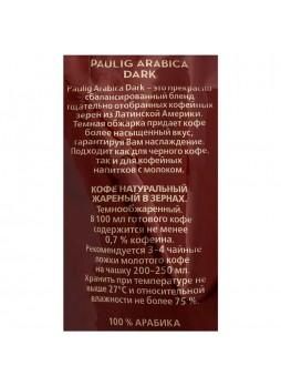 Кофе в зернах жареный Arabica Dark, 1кг., пакет, Paulig, Россия, (КОД 52835) (+18°С)