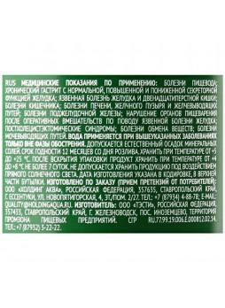 Вода минер газ Ессентуки №4 1,5л х6 пл/бут, лечебн.прир ГОСТ, Ессентуки™ Россия (КОД 52680) (+18°С)
