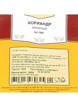 Кориандр молотый 1кг пакет Спайс Эксперт Россия (КОД 17378) (+18*С)