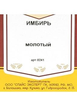 Имбирь молотый, 500гр, пл/банка (Спайс Эксперт) (КОД 45112) (+18°С)